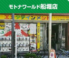 モトナワールド船堀店
