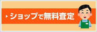 江戸川区船堀 ゲーム・トレカ・DVDの販売買取はモトナワールド