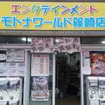 ★篠崎店★9月カードゲーム公認大会情報!!