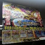 2017年10月15日モトナ船堀店BS大会決勝戦